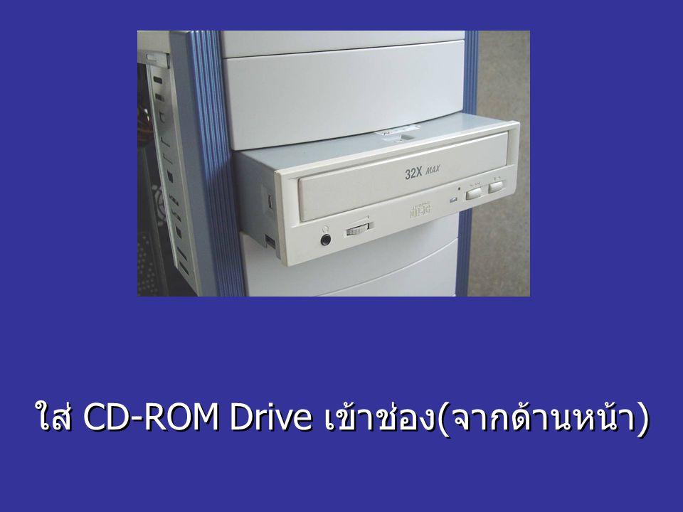 ใส่ CD-ROM Drive เข้าช่อง(จากด้านหน้า)