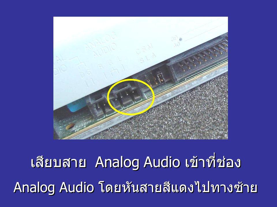 เสียบสาย Analog Audio เข้าที่ช่อง Analog Audio โดยหันสายสีแดงไปทางซ้าย เสียบสาย Analog Audio เข้าที่ช่อง Analog Audio โดยหันสายสีแดงไปทางซ้าย