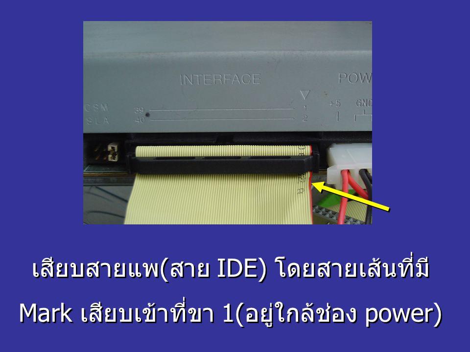 เสียบสายแพ(สาย IDE) โดยสายเส้นที่มี Mark เสียบเข้าที่ขา 1(อยู่ใกล้ช่อง power) เสียบสายแพ(สาย IDE) โดยสายเส้นที่มี Mark เสียบเข้าที่ขา 1(อยู่ใกล้ช่อง p