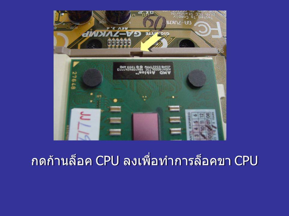 กดก้านล็อค CPU ลงเพื่อทำการล็อคขา CPU