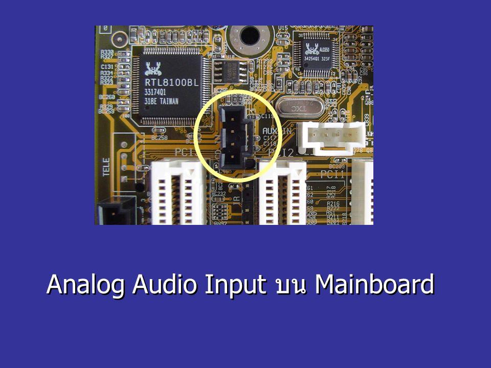 Analog Audio Input บน Mainboard