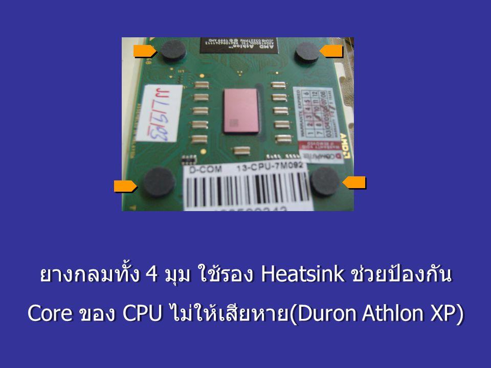 ยางกลมทั้ง 4 มุม ใช้รอง Heatsink ช่วยป้องกัน Core ของ CPU ไม่ให้เสียหาย(Duron Athlon XP) ยางกลมทั้ง 4 มุม ใช้รอง Heatsink ช่วยป้องกัน Core ของ CPU ไม่