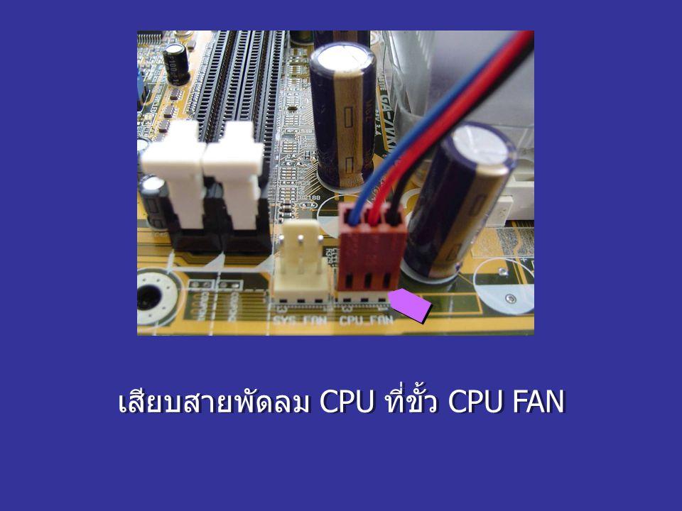 เสียบสายพัดลม CPU ที่ขั้ว CPU FAN