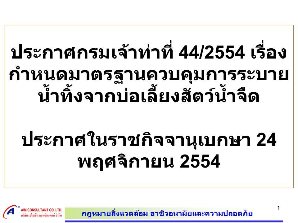 กฎหมายสิ่งแวดล้อม อาชีวอนามัยและความปลอดภัย 1 ประกาศกรมเจ้าท่าที่ 44/2554 เรื่อง กำหนดมาตรฐานควบคุมการระบาย น้ำทิ้งจากบ่อเลี้ยงสัตว์น้ำจืด ประกาศในราชกิจจานุเบกษา 24 พฤศจิกายน 2554