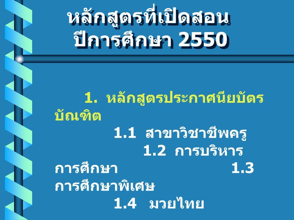หลักสูตรที่เปิดสอน ปีการศึกษา 2550 หลักสูตรที่เปิดสอน ปีการศึกษา 2550 1.