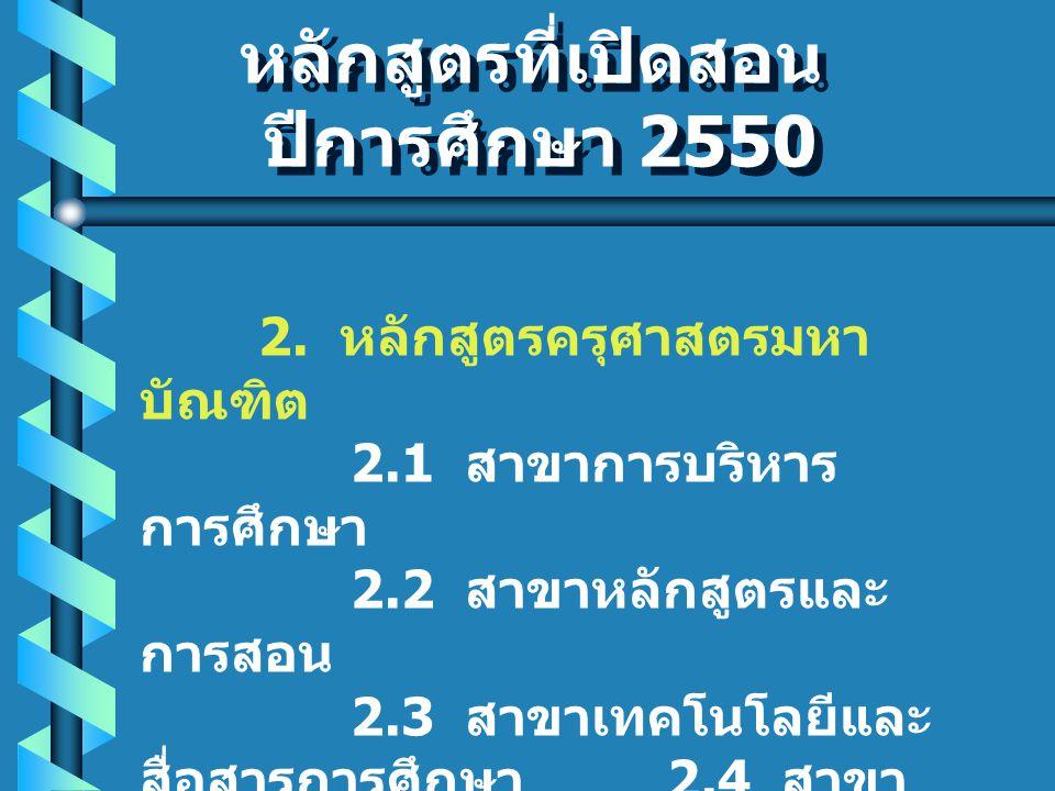 หลักสูตรที่เปิดสอน ปีการศึกษา 2550 หลักสูตรที่เปิดสอน ปีการศึกษา 2550 2.