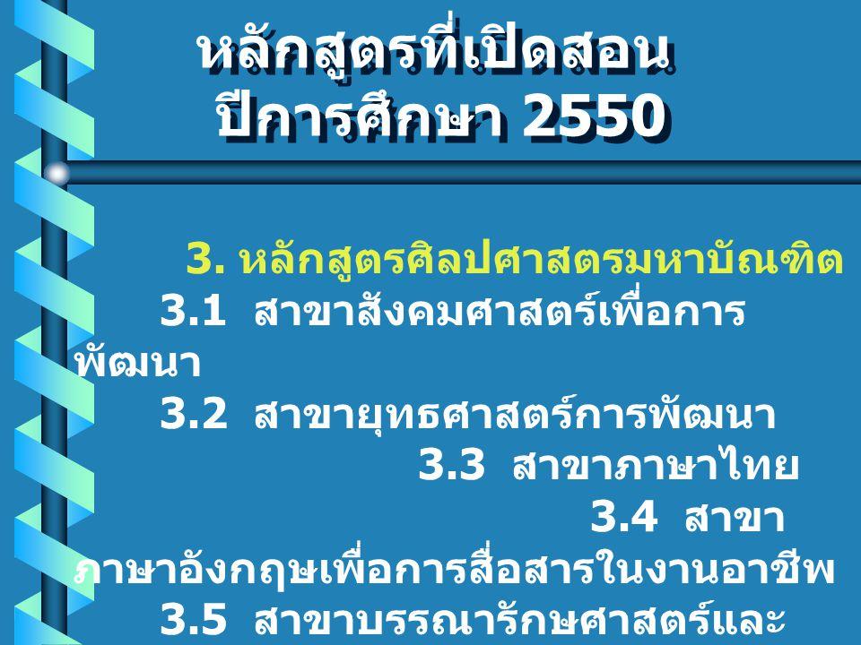 หลักสูตรที่เปิดสอน ปีการศึกษา 2550 หลักสูตรที่เปิดสอน ปีการศึกษา 2550 3.