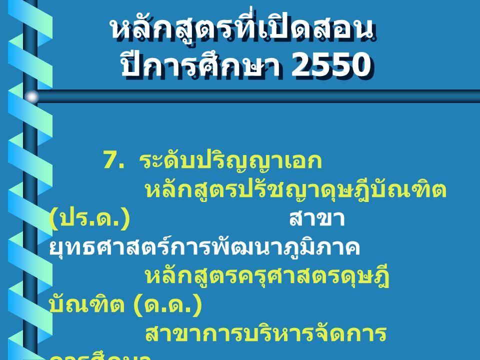 หลักสูตรที่เปิดสอน ปีการศึกษา 2550 หลักสูตรที่เปิดสอน ปีการศึกษา 2550 7.