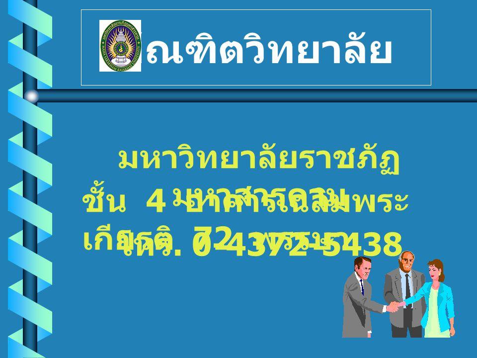 หลักสูตรที่เปิดสอน ปีการศึกษา 2550 หลักสูตรที่เปิดสอน ปีการศึกษา 2550 4.