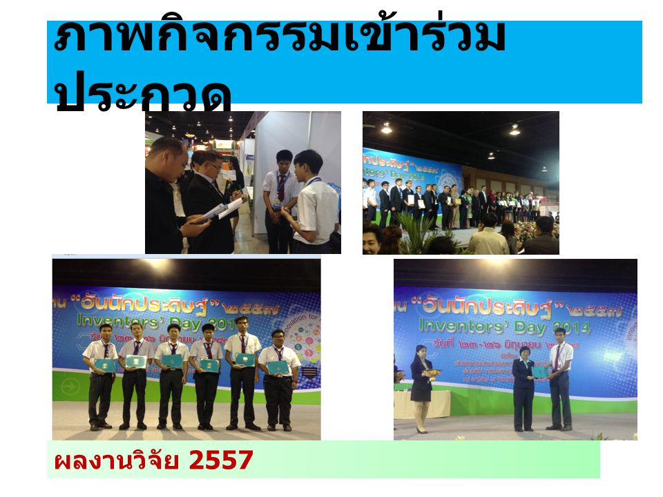 ภาพกิจกรรมเข้าร่วม ประกวด ผลงานวิจัย 2557