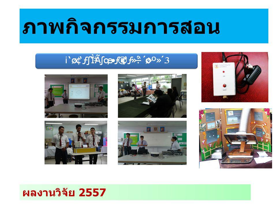 ภาพกิจกรรมการสอน ผลงานวิจัย 2557