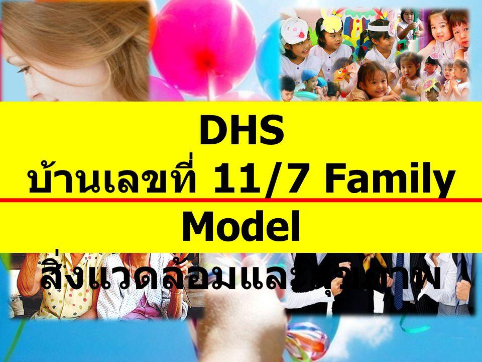 DHS บ้านเลขที่ 11/7 Family Model สิ่งแวดล้อมและสุขภาพ