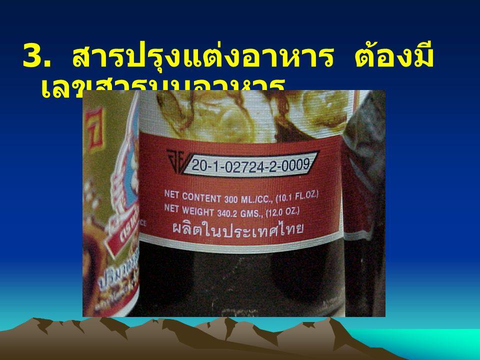 การใช้ชุดทดสอบ SI-2 ตรวจสอบอาหารตรวจสอบภาชนะ ตรวจสอบมือผู้สัมผัสอาหาร ( อาหาร 5 ตัวอย่าง, ภาชนะ 3 ตัวอย่าง และมือผู้สัมผัสอาหาร 2 ตัวอย่าง )
