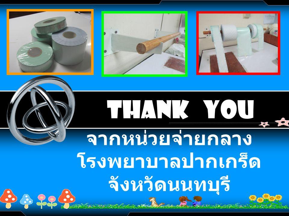 LOGO Thank you จากหน่วยจ่ายกลาง โรงพยาบาลปากเกร็ด จังหวัดนนทบุรี