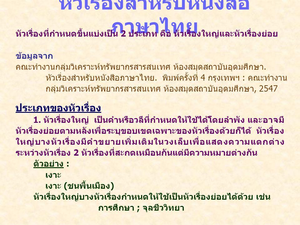 หัวเรื่องสำหรับหนังสือ ภาษาไทย หัวเรื่องที่กำหนดขึ้นแบ่งเป็น 2 ประเภท คือ หัวเรื่องใหญ่และหัวเรื่องย่อย ข้อมูลจาก คณะทำงานกลุ่มวิเคราะห์ทรัพยากรสารสนเ