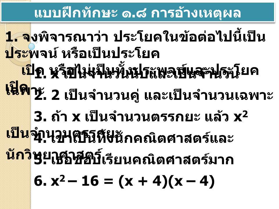 แบบฝึกทักษะ ๑.๘ การอ้างเหตุผล 7. 4 เป็น ห. ร. ม. ของ 8 และ 12 8.