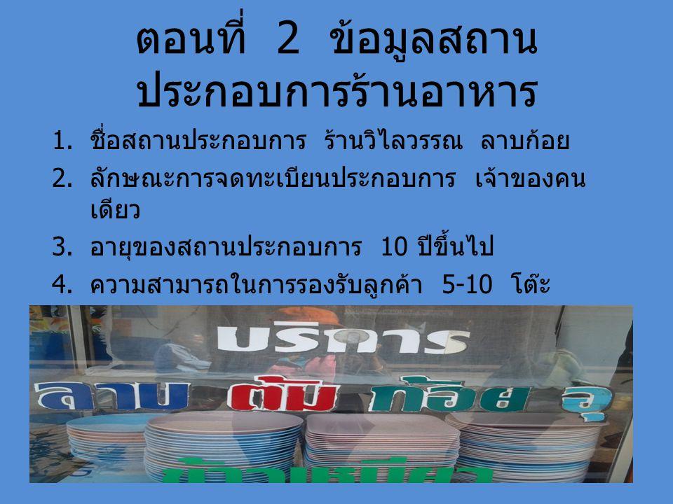 ตอนที่ 2 ข้อมูลสถาน ประกอบการร้านอาหาร 1. ชื่อสถานประกอบการ ร้านวิไลวรรณ ลาบก้อย 2.