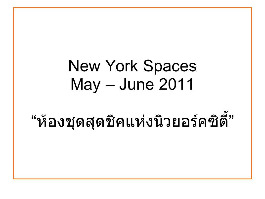 "New York Spaces May – June 2011 "" ห้องชุดสุดชิคแห่งนิวยอร์คซิตี้ """