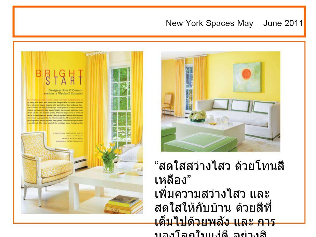 สดใสสว่างไสว ด้วยโทนสี เหลือง เพิ่มความสว่างไสว และ สดใสให้กับบ้าน ด้วยสีที่ เต็มไปด้วยพลัง และ การ มองโลกในแง่ดี อย่างสี เหลือง New York Spaces May – June 2011