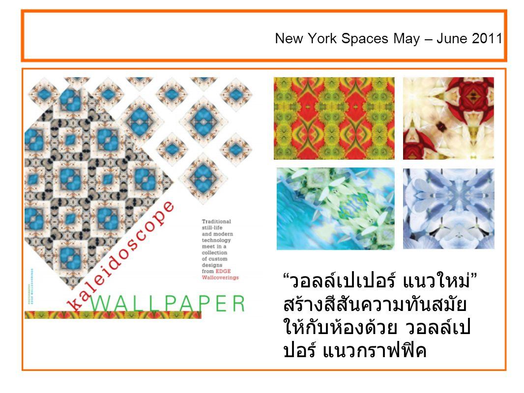 """"""" วอลล์เปเปอร์ แนวใหม่ """" สร้างสีสันความทันสมัย ให้กับห้องด้วย วอลล์เป ปอร์ แนวกราฟฟิค New York Spaces May – June 2011"""