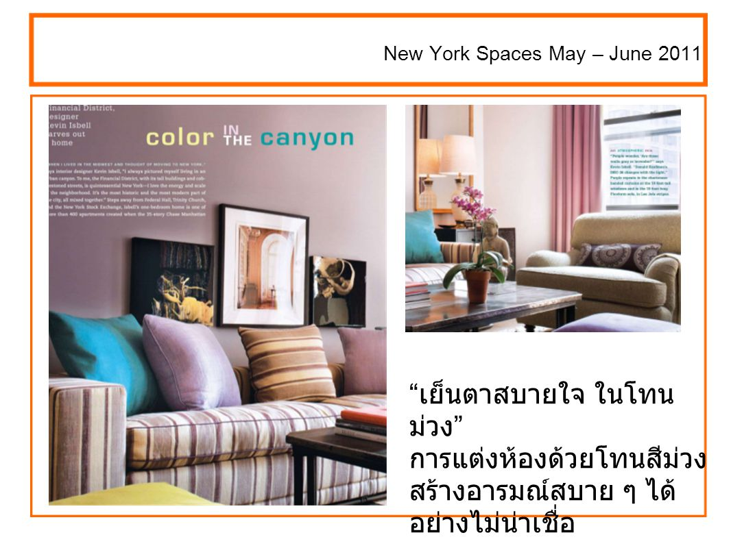 """"""" เย็นตาสบายใจ ในโทน ม่วง """" การแต่งห้องด้วยโทนสีม่วง สร้างอารมณ์สบาย ๆ ได้ อย่างไม่น่าเชื่อ New York Spaces May – June 2011"""