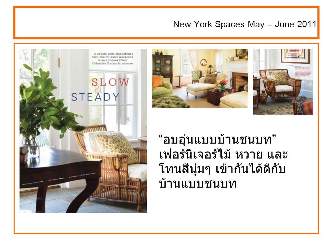 """"""" อบอุ่นแบบบ้านชนบท """" เฟอร์นิเจอร์ไม้ หวาย และ โทนสีนุ่มๆ เข้ากันได้ดีกับ บ้านแบบชนบท New York Spaces May – June 2011"""