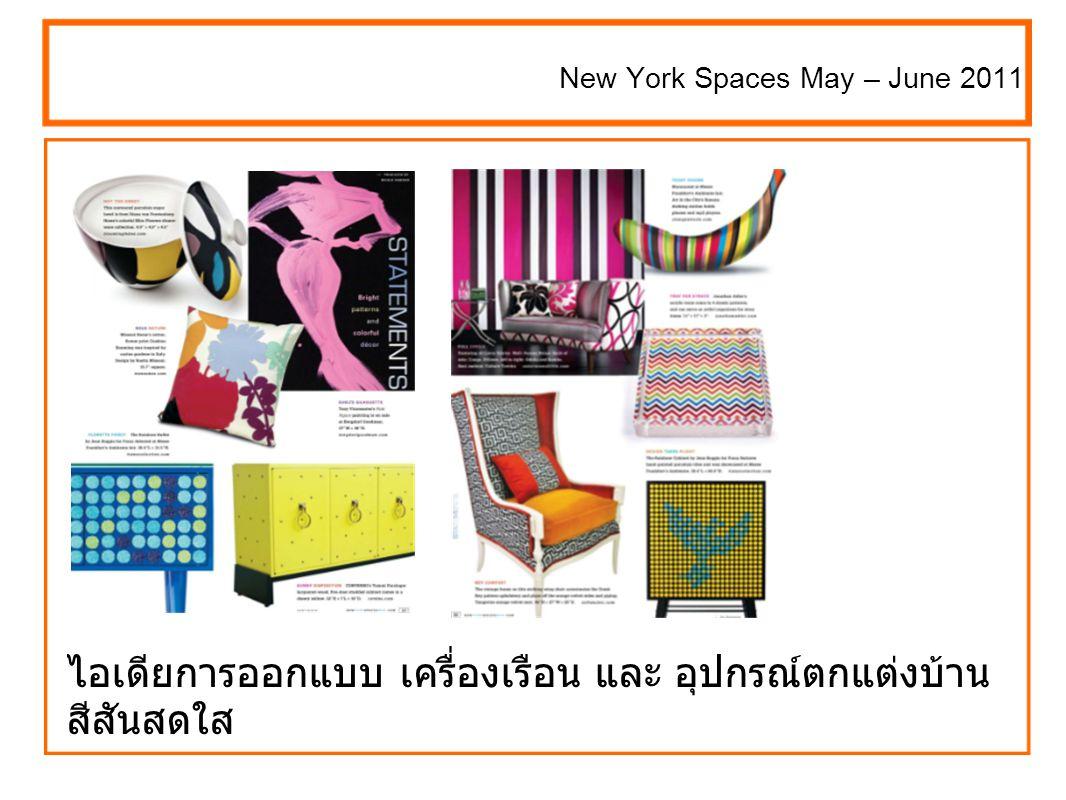 New York Spaces May – June 2011 ไอเดียการออกแบบ เครื่องเรือน และ อุปกรณ์ตกแต่งบ้าน สีสันสดใส