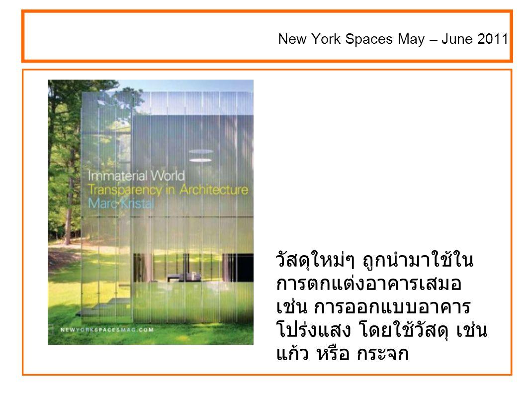 อบอุ่นแบบบ้านชนบท เฟอร์นิเจอร์ไม้ หวาย และ โทนสีนุ่มๆ เข้ากันได้ดีกับ บ้านแบบชนบท New York Spaces May – June 2011
