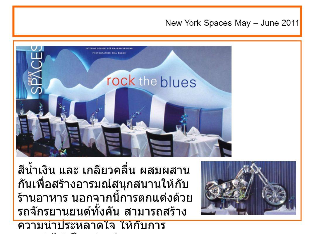 สีน้ำเงิน และ เกลียวคลื่น ผสมผสาน กันเพื่อสร้างอารมณ์สนุกสนานให้กับ ร้านอาหาร นอกจากนี้การตกแต่งด้วย รถจักรยานยนต์ทั้งคัน สามารถสร้าง ความน่าประหลาดใจ ให้กับการ ตกแต่งได้เป็นอย่างดี New York Spaces May – June 2011