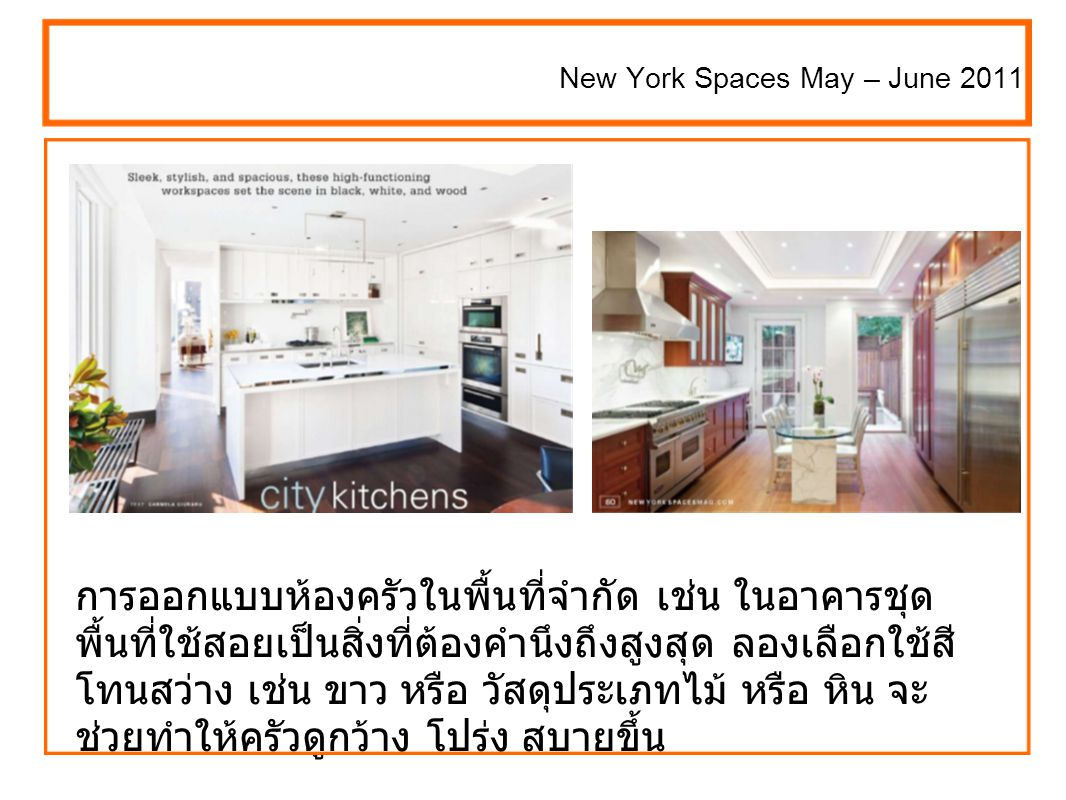 การออกแบบห้องครัวในพื้นที่จำกัด เช่น ในอาคารชุด พื้นที่ใช้สอยเป็นสิ่งที่ต้องคำนึงถึงสูงสุด ลองเลือกใช้สี โทนสว่าง เช่น ขาว หรือ วัสดุประเภทไม้ หรือ หิน จะ ช่วยทำให้ครัวดูกว้าง โปร่ง สบายขึ้น New York Spaces May – June 2011
