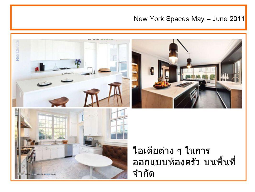 ไอเดียต่าง ๆ ในการ ออกแบบห้องครัว บนพื้นที่ จำกัด New York Spaces May – June 2011