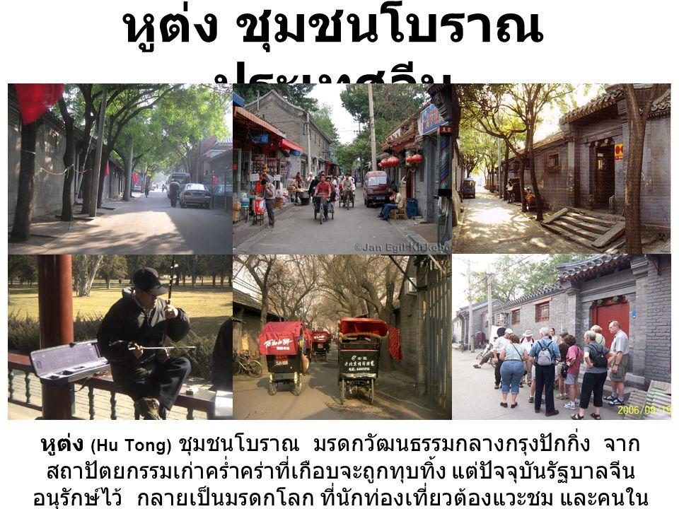 หูต่ง ชุมชนโบราณ ประเทศจีน หูต่ง (Hu Tong) ชุมชนโบราณ มรดกวัฒนธรรมกลางกรุงปักกิ่ง จาก สถาปัตยกรรมเก่าคร่ำคร่าที่เกือบจะถูกทุบทิ้ง แต่ปัจจุบันรัฐบาลจีน อนุรักษ์ไว้ กลายเป็นมรดกโลก ที่นักท่องเที่ยวต้องแวะชม และคนใน ชุมชนมีคุณภาพชีวิตที่ดีขึ้น เนื่องจากมีระบบเศรษฐกิจการค้าที่มั่นคงจาก การท่องเที่ยว