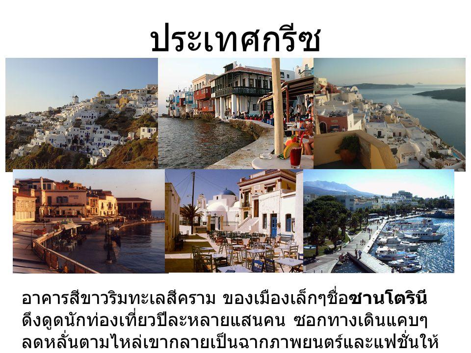 ประเทศกรีซ อาคารสีขาวริมทะเลสีคราม ของเมืองเล็กๆชื่อซานโตรินี ดึงดูดนักท่องเที่ยวปีละหลายแสนคน ซอกทางเดินแคบๆ ลดหลั่นตามไหล่เขากลายเป็นฉากภาพยนตร์และแฟชั่นให้ เห็นเสมอ