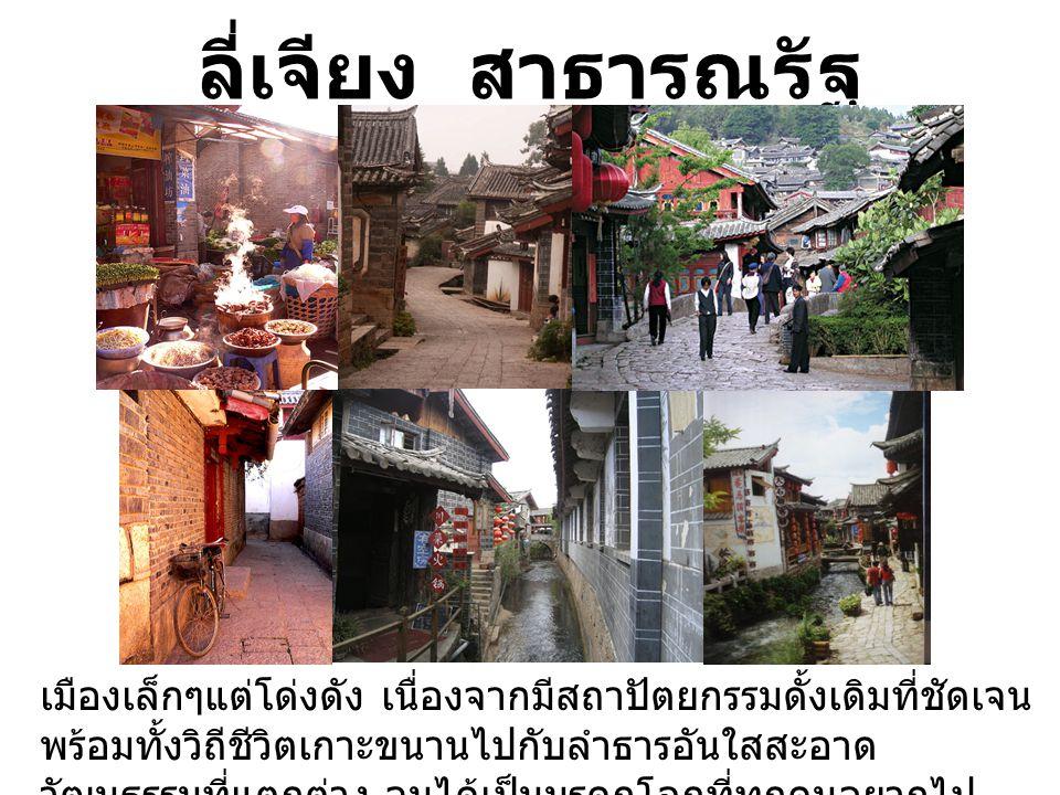 ลี่เจียง สาธารณรัฐ ประชาชนจีน เมืองเล็กๆแต่โด่งดัง เนื่องจากมีสถาปัตยกรรมดั้งเดิมที่ชัดเจน พร้อมทั้งวิถีชีวิตเกาะขนานไปกับลำธารอันใสสะอาด วัฒนธรรมที่แตกต่าง จนได้เป็นมรดกโลกที่ทุกคนอยากไป เยือน
