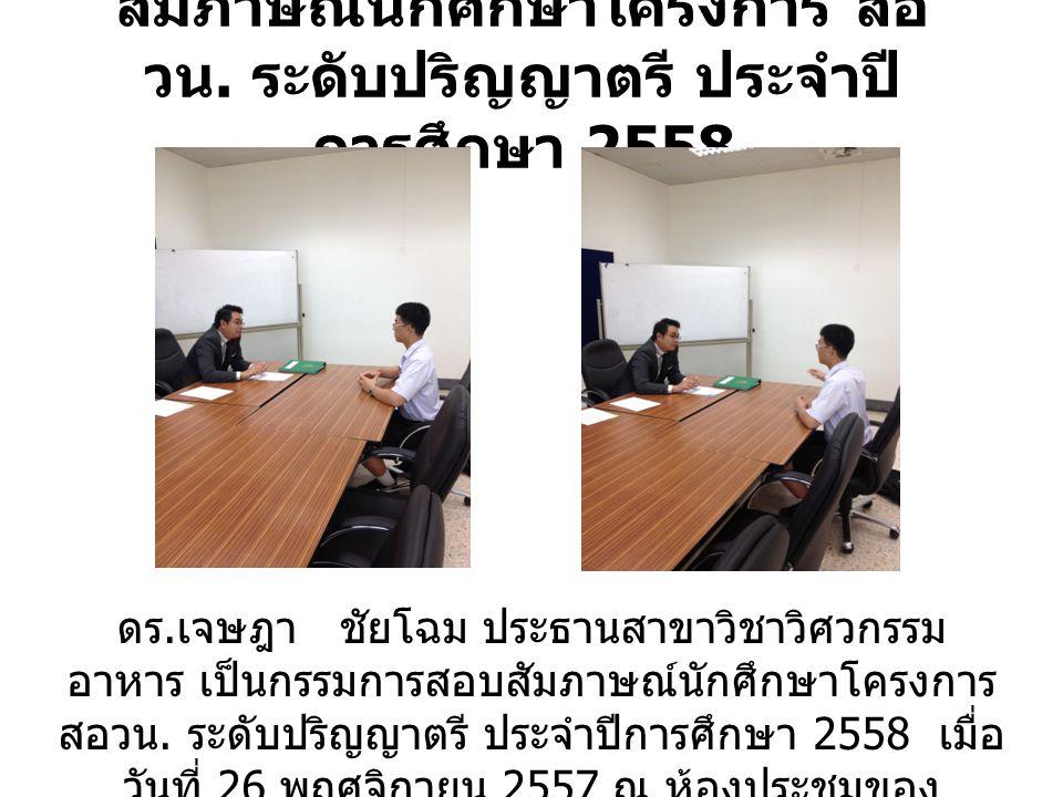 สัมภาษณ์นักศึกษาโครงการ สอ วน. ระดับปริญญาตรี ประจำปี การศึกษา 2558 ดร.