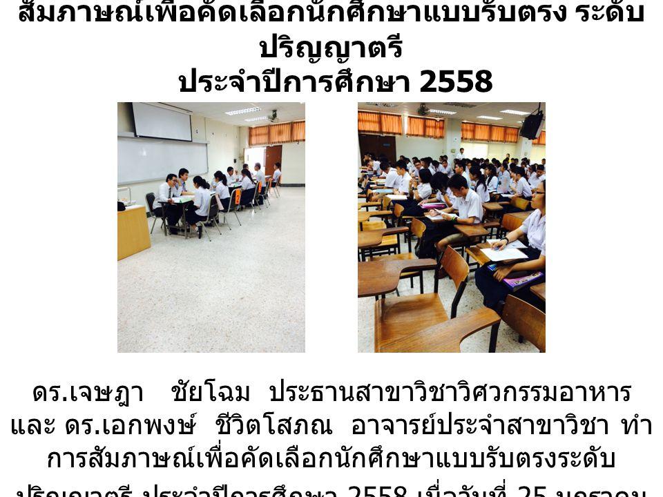 สัมภาษณ์เพื่อคัดเลือกนักศึกษาแบบรับตรง ระดับ ปริญญาตรี ประจำปีการศึกษา 2558 ดร.