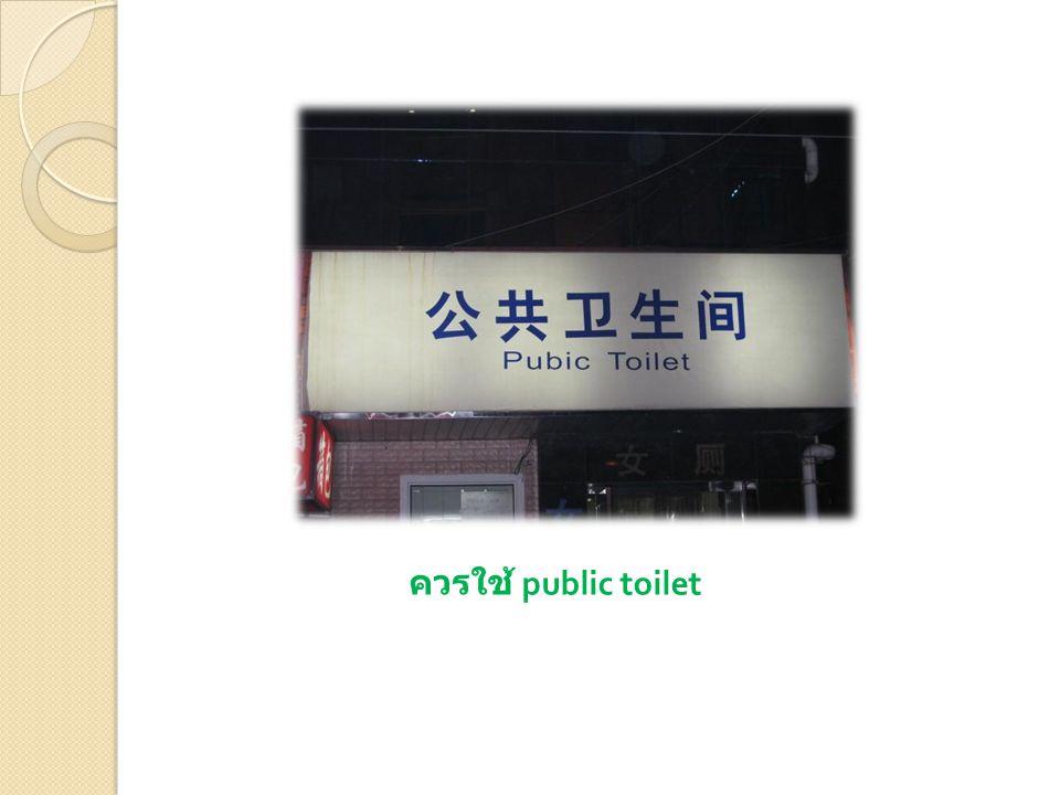 ควรใช้ public toilet