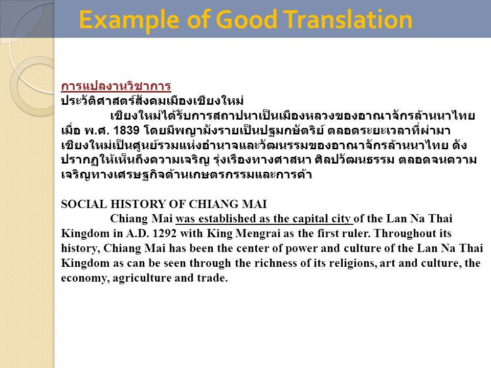 Example of Good Translation การแปลงานวิชาการ ประวัติศาสตร์สังคมเมืองเชียงใหม่ เชียงใหม่ได้รับการสถาปนาเป็นเมืองหลวงของอาณาจักรล้านนาไทย เมื่อ พ.