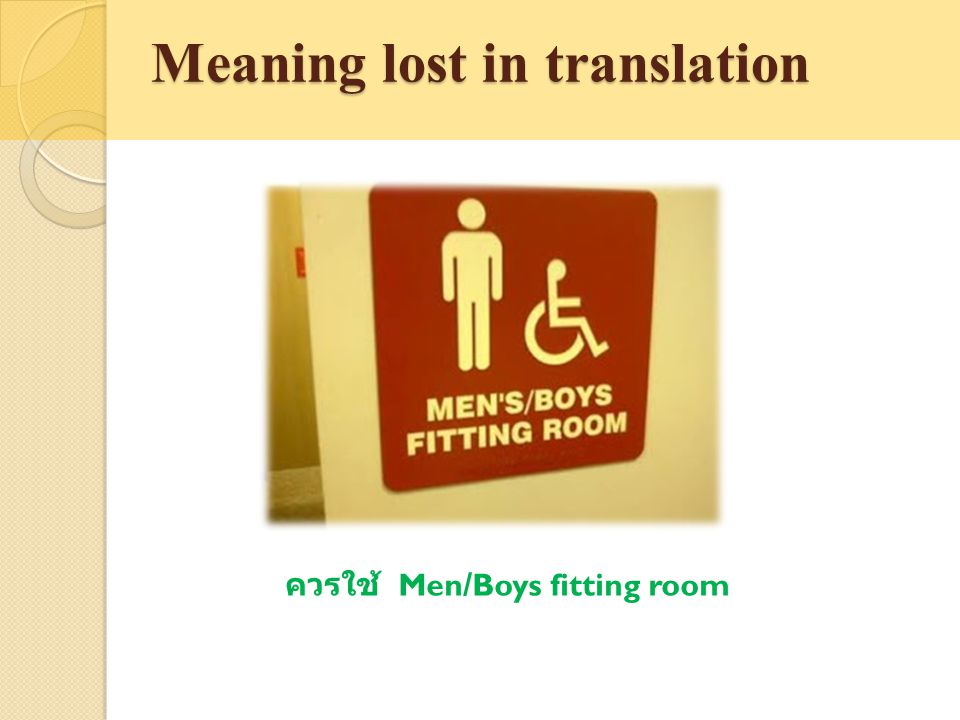 Meaning lost in translation ควรใช้ Men/Boys fitting room