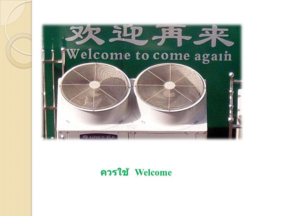 ควรใช้ Welcome
