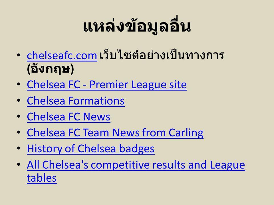แหล่งข้อมูลอื่น chelseafc.com เว็บไซต์อย่างเป็นทางการ ( อังกฤษ ) chelseafc.com Chelsea FC - Premier League site Chelsea Formations Chelsea FC News Che