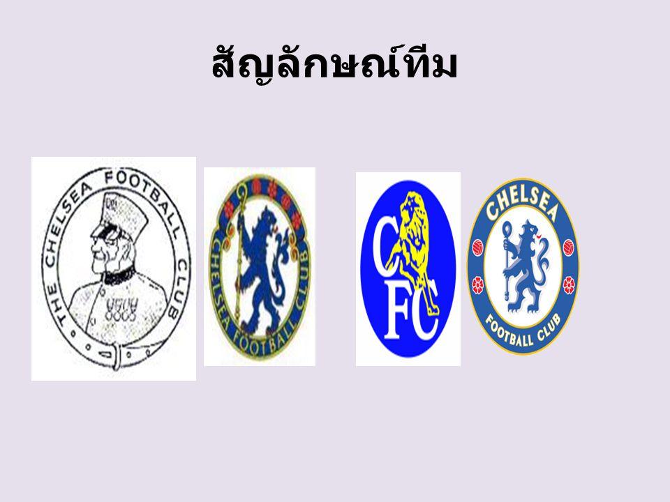ผลงาน แชมป์เอฟเอ พรีเมียร์ลีก และฟุตบอลลีกดิวิชั่น หนึ่ง : 3 ครั้งเอฟเอ พรีเมียร์ลีกฟุตบอลลีกดิวิชั่น หนึ่ง – 1955, 2005, 2006 ยูฟ่าแชมเปียนส์ลีก – รอบรองชนะเลิศ 2004, 2005, 2007, 2009 – รองแชมป์ 2008 World football challenge – 2009