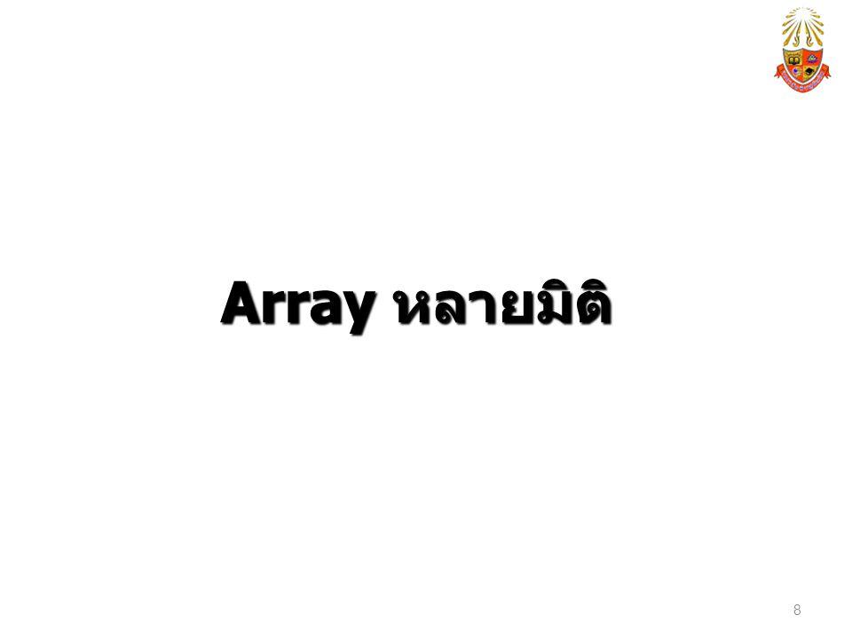 Array หลายมิติ 8