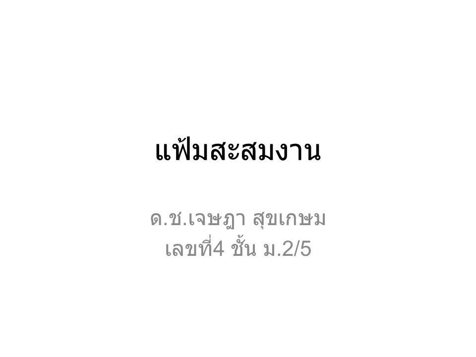 แฟ้มสะสมงาน ด. ช. เจษฎา สุขเกษม เลขที่ 4 ชั้น ม.2/5