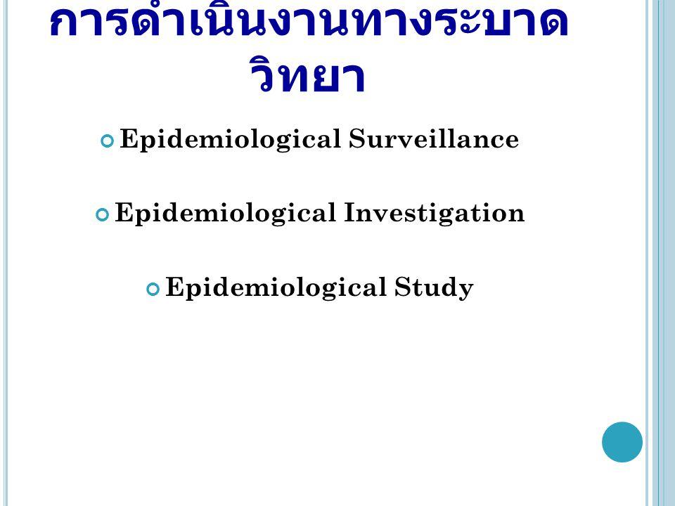 การดำเนินงานทางระบาด วิทยา Epidemiological Surveillance Epidemiological Investigation Epidemiological Study