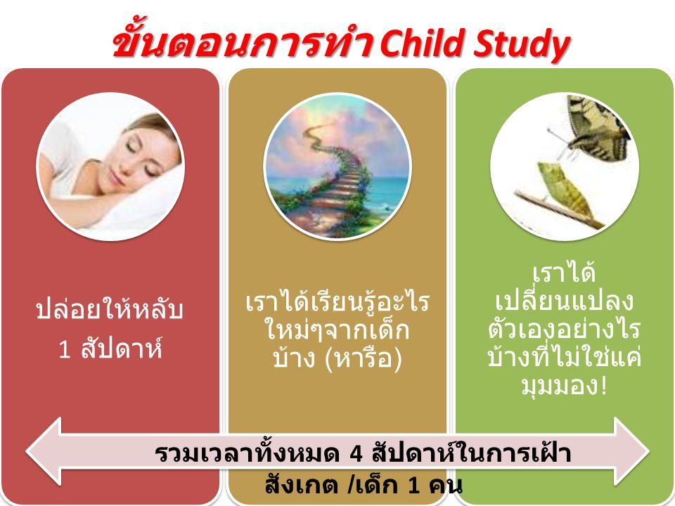 ปล่อยให้หลับ 1 สัปดาห์ เราได้เรียนรู้อะไร ใหม่ๆจากเด็ก บ้าง ( หารือ ) เราได้ เปลี่ยนแปลง ตัวเองอย่างไร บ้างที่ไม่ใช่แค่ มุมมอง ! ขั้นตอนการทำ Child St