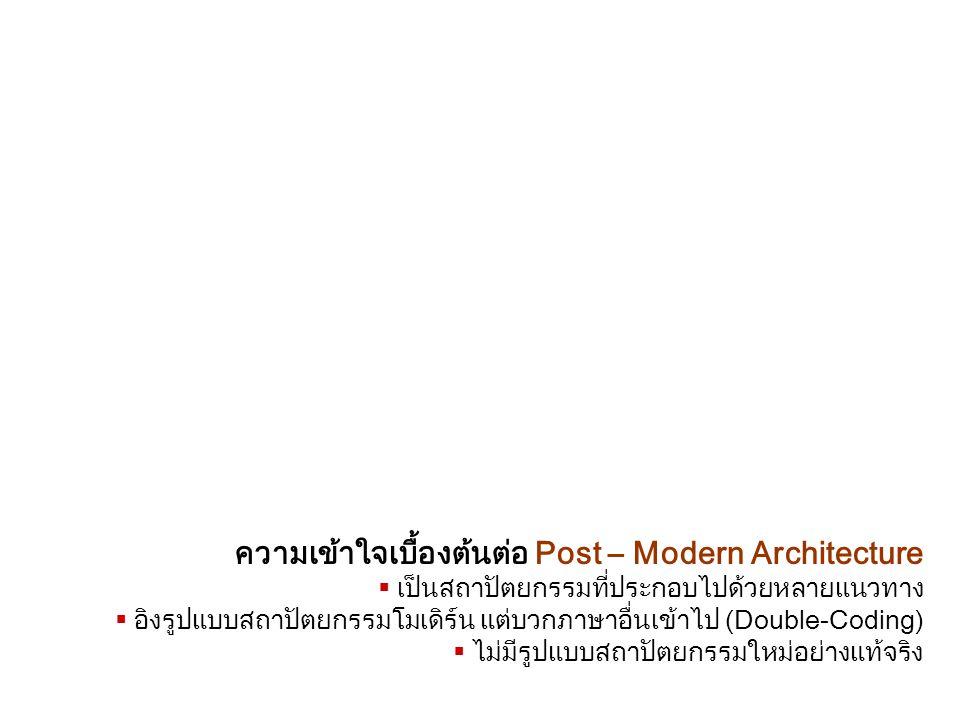 ความเข้าใจเบื้องต้นต่อ Post – Modern Architecture  เป็นสถาปัตยกรรมที่ประกอบไปด้วยหลายแนวทาง  อิงรูปแบบสถาปัตยกรรมโมเดิร์น แต่บวกภาษาอื่นเข้าไป (Double-Coding)  ไม่มีรูปแบบสถาปัตยกรรมใหม่อย่างแท้จริง