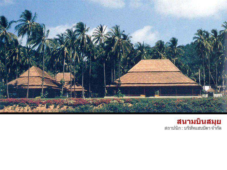 สนามบินสมุย สถาปนิก : บริษัทแฮบบิตา จำกัด