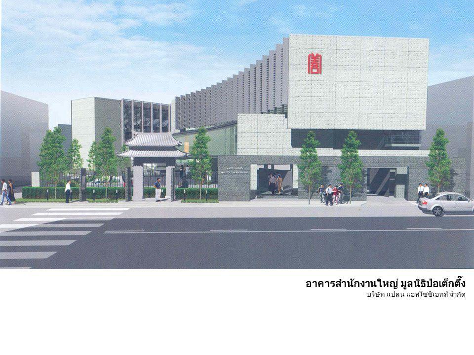 อาคารสำนักงานใหญ่ มูลนิธิป่อเต็กตึ๊ง บริษัท แปลน แอสโซซิเอทส์ จำกัด