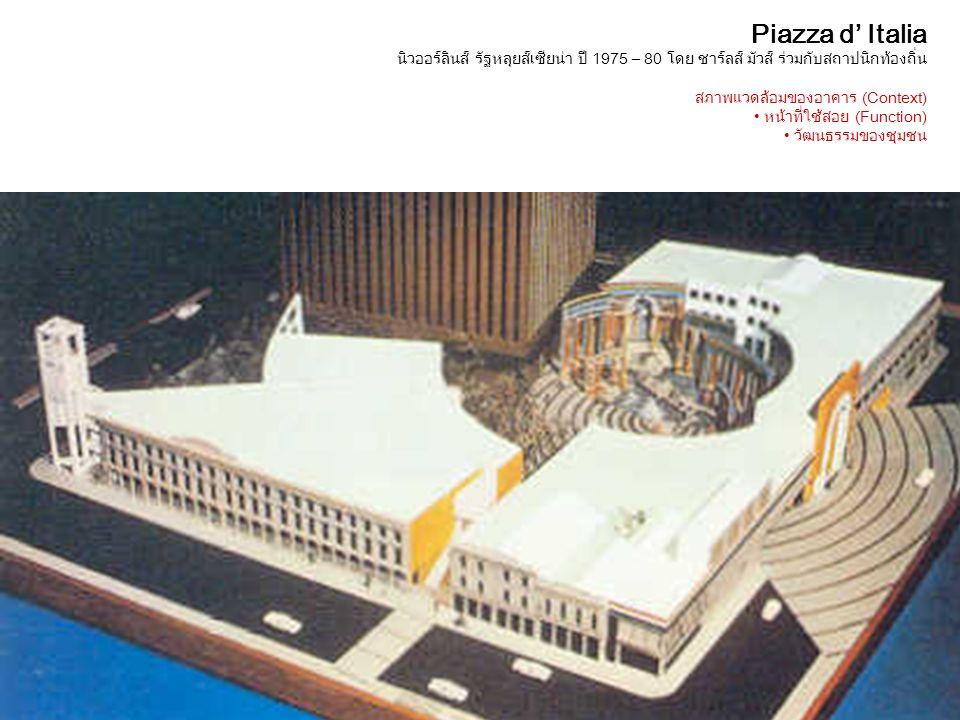 Piazza d' Italia นิวออร์ลินส์ รัฐหลุยส์เซียน่า ปี 1975 – 80 โดย ชาร์ลส์ มัวส์ ร่วมกับสถาปนิกท้องถิ่น สภาพแวดล้อมของอาคาร (Context) หน้าที่ใช้สอย (Function) วัฒนธรรมของชุมชน